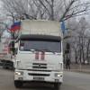 В Луганск прибыл 17-й «гуманитарный конвой» РФ