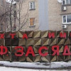 Трагедия на шахте им. Засядько могла произойти из-за взрывов в Донецком аэропорту