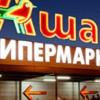 Гипермаркет «Ашан» в Донецке зарегистрировался в ДНР — СМИ