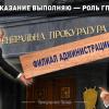 Замгенпрокурора Залиско является гражданином РФ и коррупционером — журналист Бойко