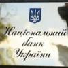 В марте украинцы активно избавлялись от доллара и забирали валютные депозиты