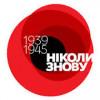 Украина впервые отметила 8 мая Днем памяти (ФОТО+ВИДЕО)