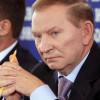 Кучма говорит, что у террористов конструктивная позиция на перговорах в Минске