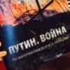 «Путин. Война» (ПРЯМАЯ ТРАНСЛЯЦИЯ)