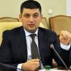 Гройсман передал представление на арест Клюева в регламентный комитет