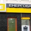 НБУ ликвидирует «Энергобанк»