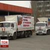 Путинский «гумконвой» попал в ДТП (ФОТО)
