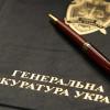 ГПУ арестовала имущество крымских прокуроров на материковой части Украины