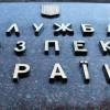 СБУ вызвала заместителя Яремы Даниленко на допрос