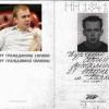 Курченко пытается получить гражданство Молдовы