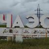 Германия выделила 90 млн евро на новый саркофаг на ЧАЭС