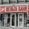 Вкладчики обанкротившегося «Дельта Банка» получат свои деньги