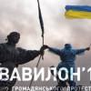 BABYLON'13: Дух Нации (ВИДЕО)