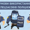 Как и когда полицейские могут применять дубинки, наручники, электрошокеры (ИНФОГРАФИКА)