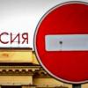 К антироссийским санкциям ЕС присоединилось еще шесть стран