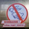 В Москве создадут черный список безбилетников