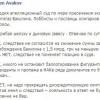 Аваков намекнул Бойку, что выборы от уголовной ответственности его не спасут