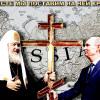 Российская церковь окончательно «легла» под власть. И заявляет, что в Крыму проходит миротворческая миссия