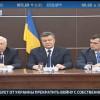 Генпрокуратура подозревает Януковича и Ко в создании террористической организации