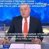 Кремлевская пропаганда «забуксовала»: в Украине закончились «фашисты»