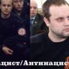 В России задержан оппозиционер за перепост фото «народного губернатора» Губарева. Пропаганда нацизма