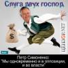 Луганские коммунисты в полном составе вошли в «ЛНР», Симоненко все еще на свободе