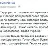 Силы АТО освободили Лисичанск от боевиков — Семенченко