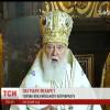Москва предлагала Филарету возглавить все украинские церкви в обмен на поддержку Таможенного Союза