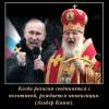 Гундяев не приедет на похороны Митрополита Владимира — боится