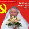 Коммунист Голуб рассказал о хищениях, виллах и многомилионных счетах Симоненко