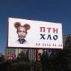 В центре Луцка появился билборд с надписью «ПТН ХЛО» (ФОТО)