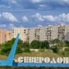 На въезде в Северодонецк со стороны Луганска идет бой
