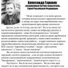 Герой России высказался против политики Путина в отношении Украины