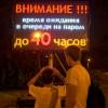 В очереди на паром в Крым бьются даже беременные и женщины с детьми на руках (ВИДЕО)