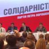 Луценко единогласно избрали главой партии Порошенко