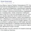 Семенченко обратился к министру обороны Украины