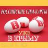 В Симферополе отключили «МТС — Украина»