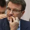 Внешние рынки для российских банков полностью закрыты — глава Сбербанка