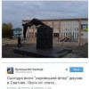 Вслед за Харьковом в Сватово повалили памятник Ленину (ВИДЕО)