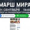 В Москве и Петербурге готовятся к воскресному «Маршу мира»