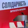 В тройке лидеров партии Порошенка, Ляшка и Тимошенко (ОПРОС)