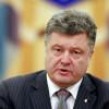 Порошенко предполагает, что в 2020 г. Украина подаст заявку на членство в ЕС