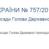 Порошенко подписал указ про увольнение Литвина с должности главного пограничника