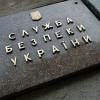 Экс-начальника контрразведки СБУ подозревают в госизмене