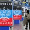 ЛНР и ДНР хотят войти в состав РФ и создать «Юго-Западный федеральный округ»