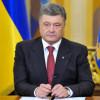 Порошенко подписал закон, который позволяет заочно судить Януковича