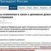 Путин подписал новый закон о компенсациях семьям военных, которые пропали без вести на «учениях»