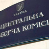 В ЦИК говорят, что Рада заработает и без объявления результатов в некоторых округах