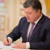 Порошенко подписал закон, упрощающий оформление наследства