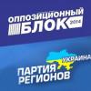 Фракцию «Оппозиционного блока» возглавит Бойко